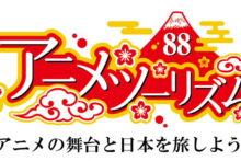 アニメツーリズム協会ロゴ